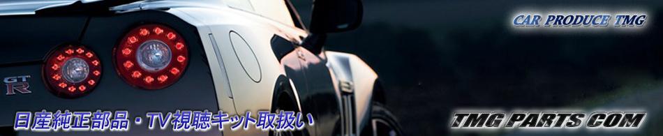 日産純正部品・TV視聴キット取扱い TMG PARTS COM